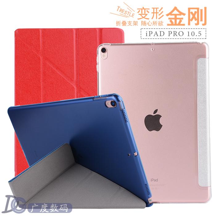 秋奇啊喀3C配件--蘋果iPad Pro 10.5寸平板皮套 A1709輕薄外殼A1701變形金剛保護套