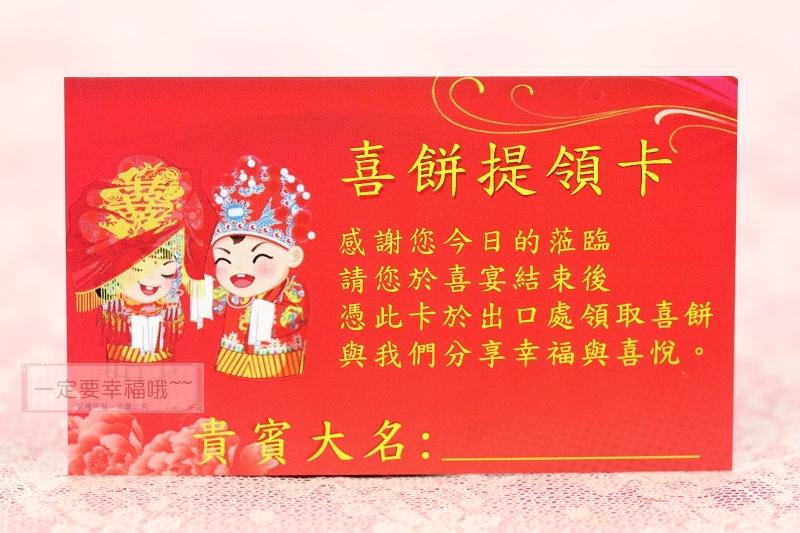 一定要幸福哦~~喜餅提領卡(中式新人),婚禮領餅卡,喜餅提領卷