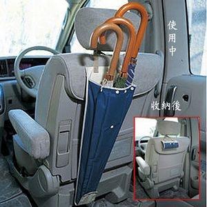 日式車用3把傘不滴水雨傘套AE10049汽車兩傘架汽車內懸掛式雨傘套折疊伸縮掛式雨傘
