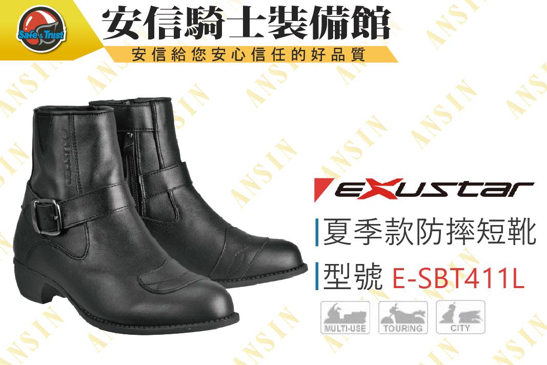 中壢安信EXUSTAR E-SBT411L ESBT411L女版短靴車靴防摔靴賽車靴