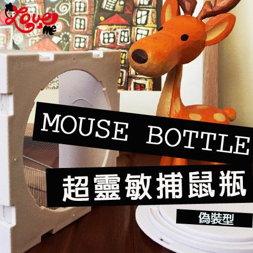 高靈敏捕鼠瓶 MOUSE BOTTLE 踏式捕鼠籠 捕鼠瓶