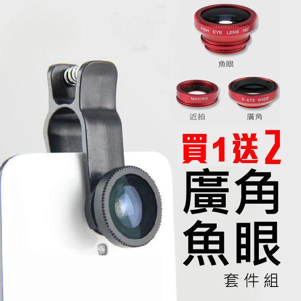 iPhone 6 6S Plus M8 sony eye HTC三合一通用型  (廣角/微距/魚眼) 手機鏡頭 萬用 鏡頭 夾 自拍神器  BOXOPEN