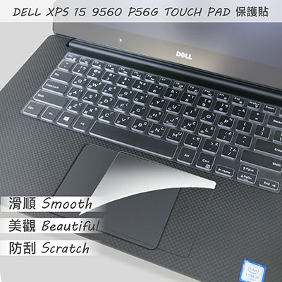 【Ezstick】DELL XPS 15 9560 P56G 系列專用 TOUCH PAD 抗刮保護貼