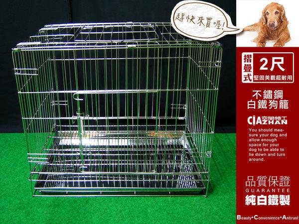 狗籠兔籠貓籠狗屋空間特工寵物窩兩尺白鐵博美狗全新狗籠不鏽鋼摺疊2尺