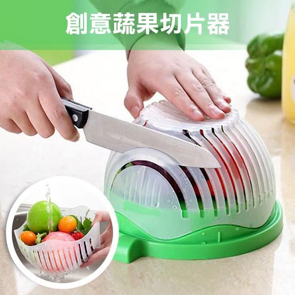 水果分割沙拉碗創意蔬果切片器顏色隨機CLIFE040