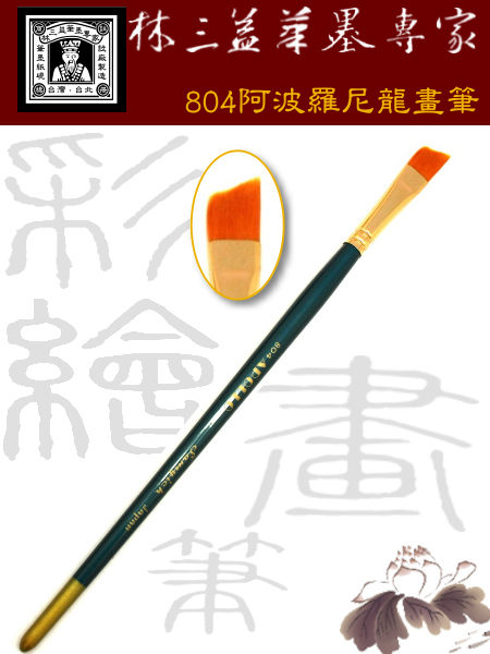 林三益 804阿波羅尼龍畫筆(斜)
