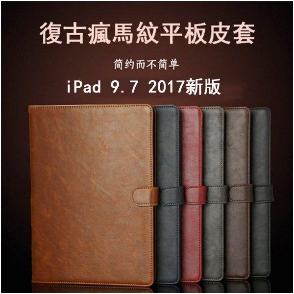 復古皮套蘋果iPad 9.7 2017新版平板皮套防摔支架插卡休眠喚醒iPad 9.7新版A1822錢包皮套