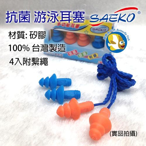 SAEKO 抗菌矽膠 游泳耳塞 藍色 橘色 4入(附繫繩);蝴蝶魚戶外