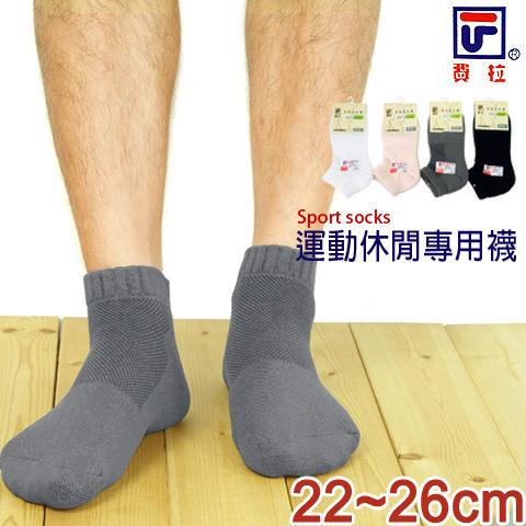費拉 運動氣墊毛巾底 短襪 素面款 台灣製