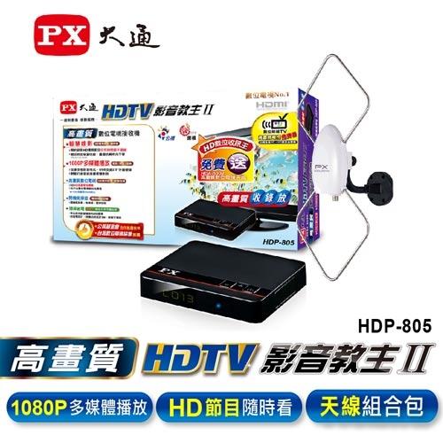 PX大通高畫質數位電視接收機HDP-805