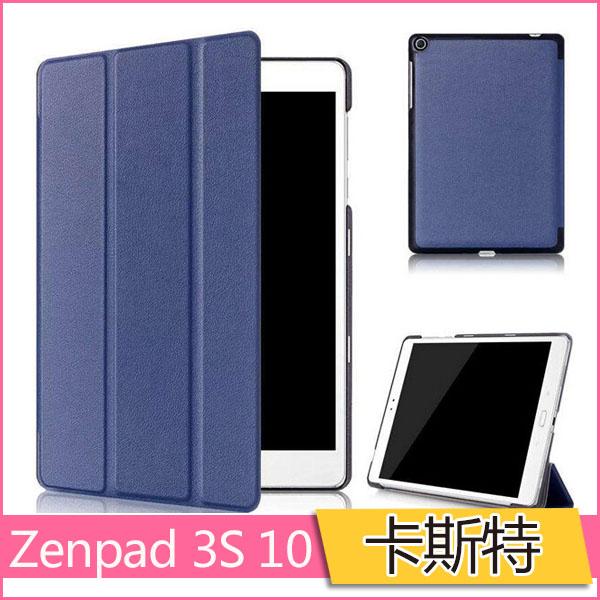 華碩ASUS ZenPad 3S 10皮套Z500M 9.7保護套卡斯特超薄三折支架平板皮套硬殼全包