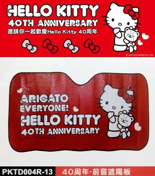 車之嚴選 cars_go 汽車用品【PKTD004R-13】Hello Kitty 40周年 前檔玻璃車用氣泡抗UV 前擋遮陽板 簾