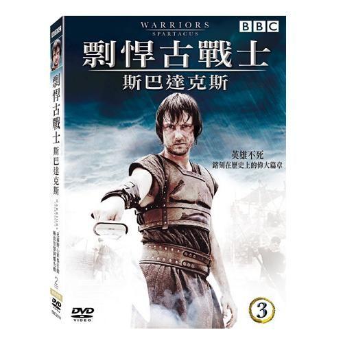 剽悍古戰士3  斯巴達克斯 DVD Warriors 3 Spartacus  (音樂影片購)