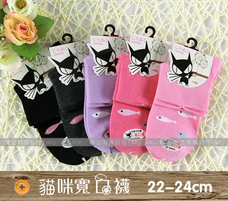 台灣製CAT貓咪魚仔寬口襪女襪襪子成人休閒學生女生適用22-24公分cm芽比YABY 8525