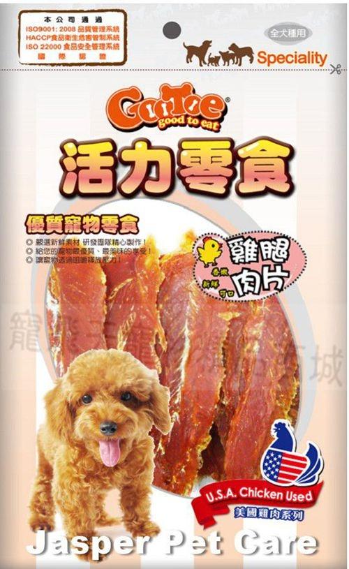 [寵飛天商城] 寵物零食 寵物潔牙骨 & 活力 - CR1雞腿肉片130g