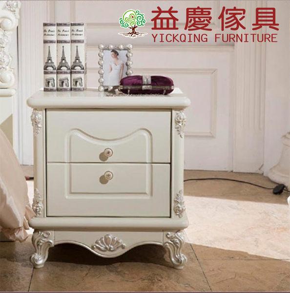 【大熊傢俱】 床頭櫃 收納櫃 置物櫃 法式 斗櫃  床邊櫃  二斗櫃