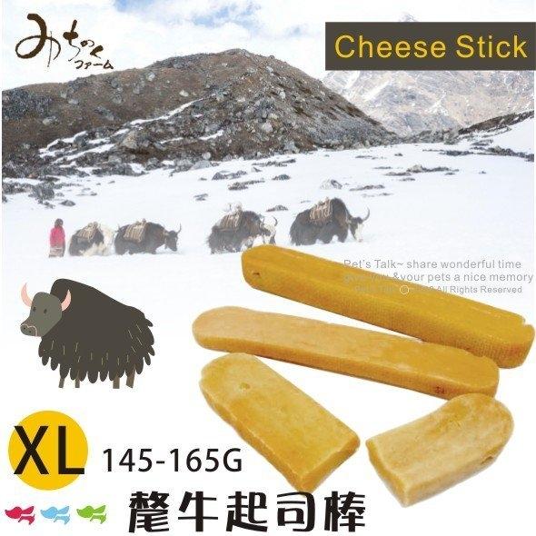 Pet's Talk~Michinokufarm尼泊爾氂牛起司棒-XL號145~165G