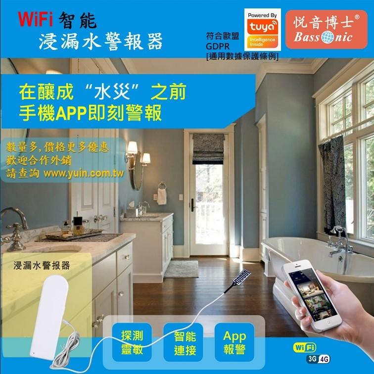 WiFi智能浸漏水感應器(塗鴉方案) 監測水漏情況 手機警報 預防家中水災 WL(t2) 悅音Bassonic智能家居