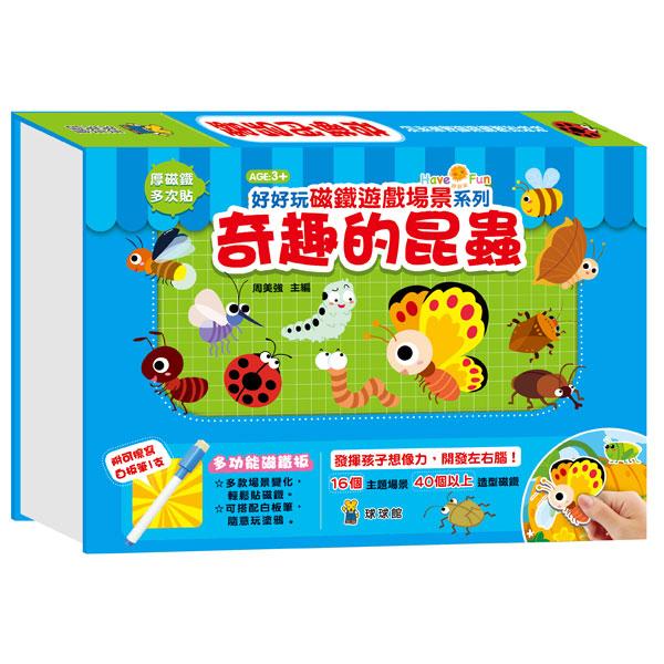 好好玩磁鐵遊戲場景系列:奇趣的昆蟲共16個主題場景40個以上造型磁貼1支白板筆