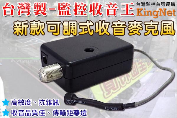 最新台製高感度麥克風集音器可搭配監視系統音量可調整收音10~18坪監視器材監控