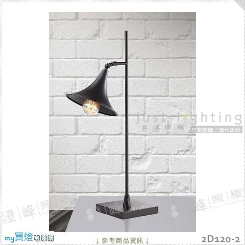 LOFT工業風桌燈E27單燈金屬ONOFF開關寬35cm燈峰照極my買燈2D120-2