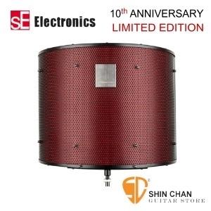 10週年紅色限量款 SE Electronics Reflexion Filter PRO  錄音過濾罩【麥噴/防噴罩/噴麥罩/口水罩】