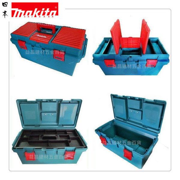 台北益昌台灣製專業工具箱大24非樹德附隔板makita牧田TB-800收納箱工具盒