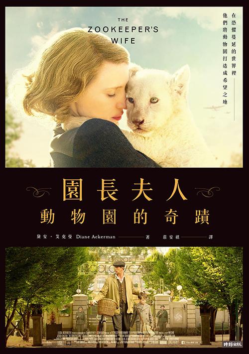 園長夫人動物園的奇蹟電影書衣典藏版黛安艾克曼