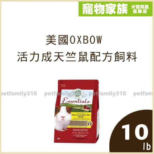 寵物家族-美國OXBOW活力成天竺鼠配方飼料10LB
