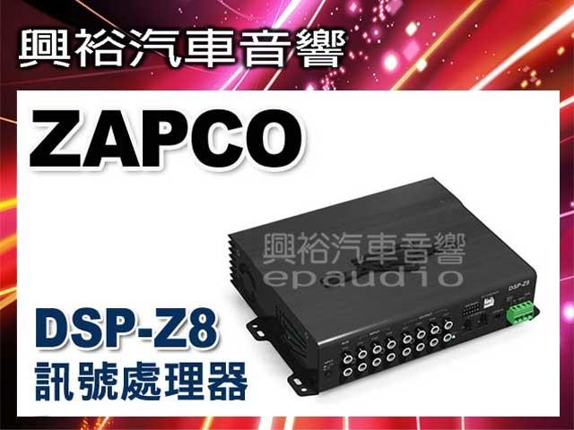 【ZAPCO】 DSP-Z8 8通道數數位訊號處理器