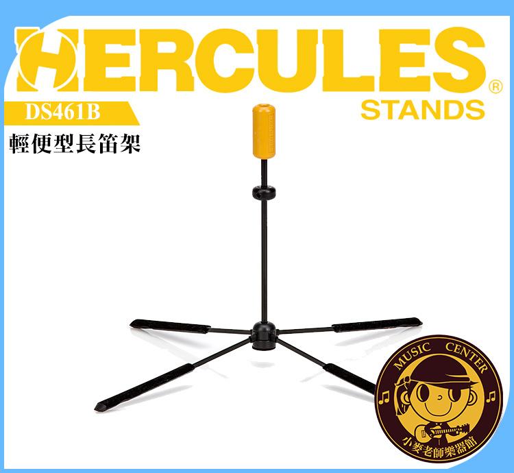 台灣公司貨非水貨非仿冒品 HERCULES DS461B 海克力斯 TRAVLITE 輕便型長笛架 (可架lowB)