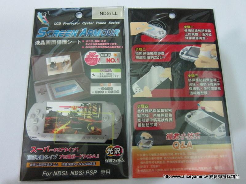 任天堂 NDSiLL保護貼【D-OT-063】全新 耐刮好用 台灣製造 Alice3C