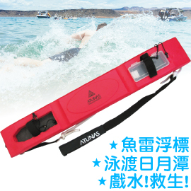 ATUNAS歐都納EVA多功能救生帶紅救生圈魚雷浮標浮板蛙鏡救生衣2937