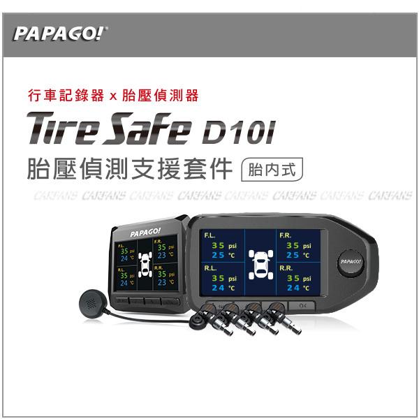 【愛車族購物網】PAPAGO! TireSafe D10I 胎壓偵測支援套件(胎內式) ★特定機型專用配件