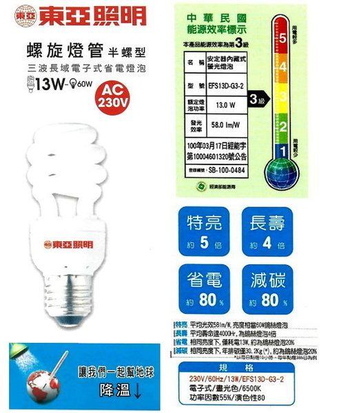 【燈王】220V 台灣製 東亞 E27燈頭 13W 螺旋省電燈泡 (易碎品需自取) ☆ FSL13-CE-2