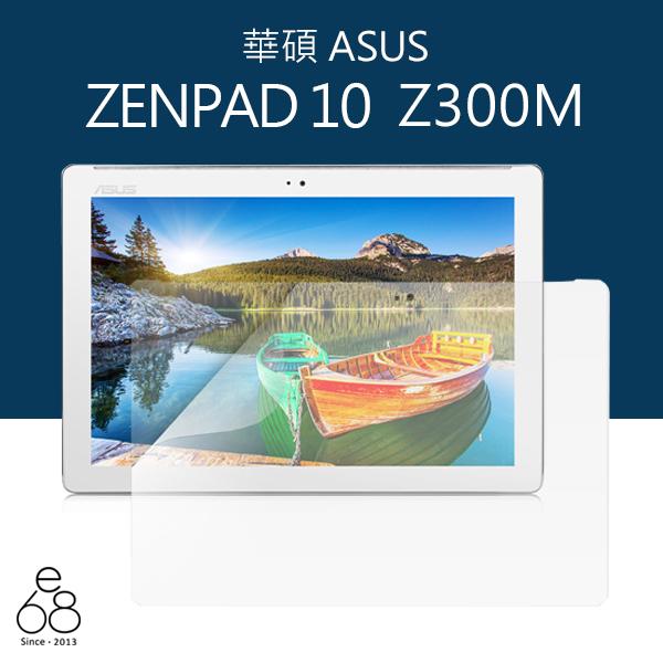 高清華碩ASUS ZenPad 10螢幕保護貼平板保護貼亮面貼膜保貼軟膜Z300M