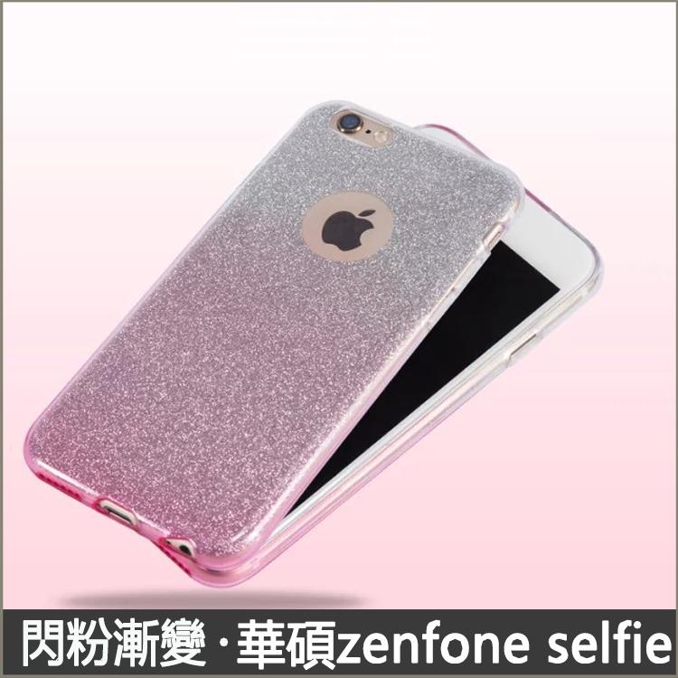 【買二送一】閃粉漸變 漸層 華碩Zenfone Selfie 手機殼 矽膠套 zenfone2 保護殼 防摔軟殼 手機套 保護套