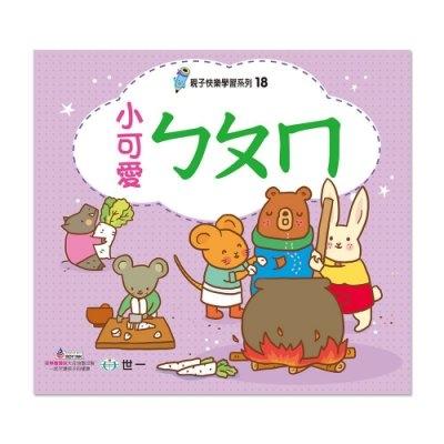 【世一】小可愛ㄅㄆㄇ練習簿(親子18) B2038-1←練習本 塗鴉本 親子快樂學習系列 泡泡貼 黏貼書