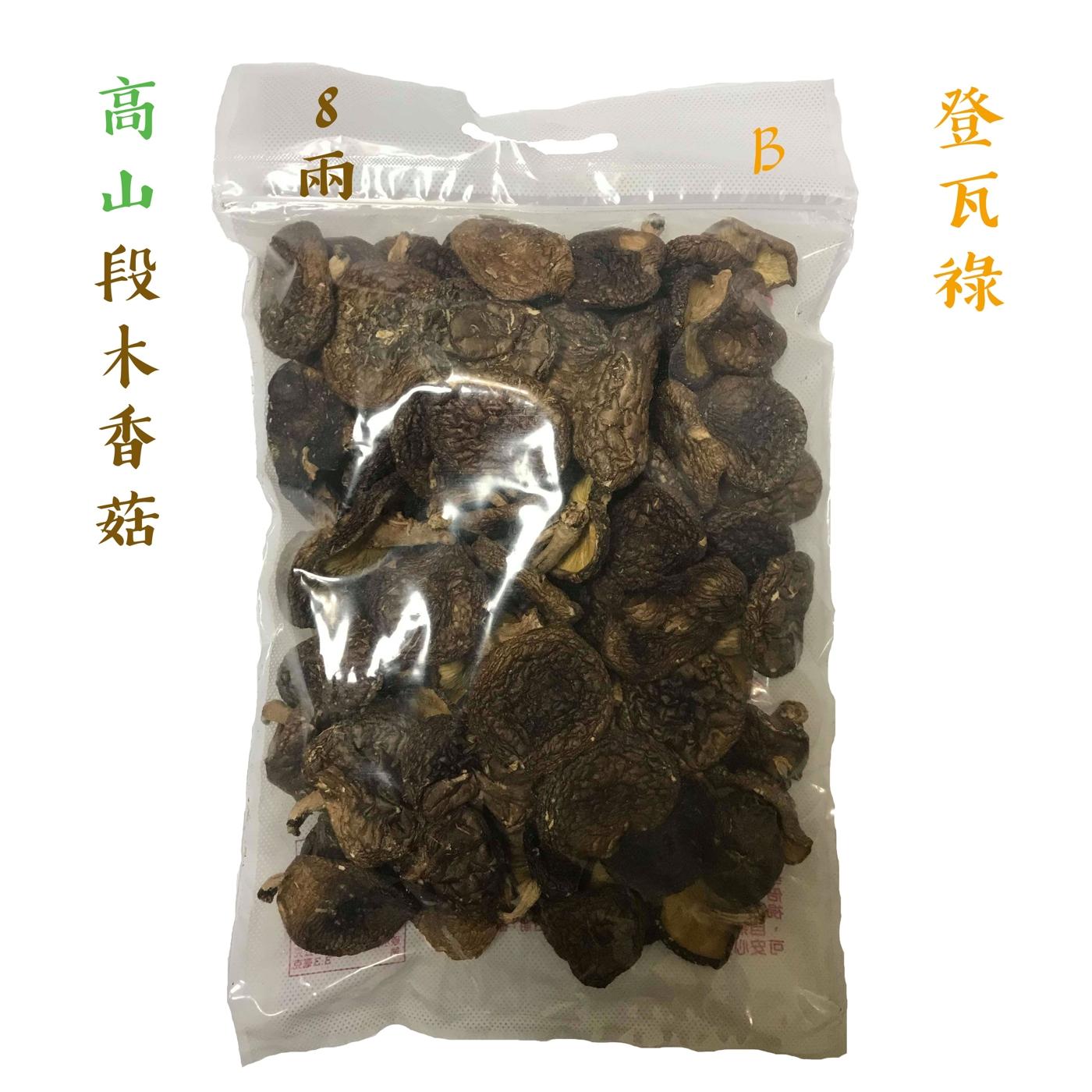 【拉拉山段木香菇】自產自銷.高山段木香菇.B級.八兩(半斤).自家栽種.登瓦祿農特產品