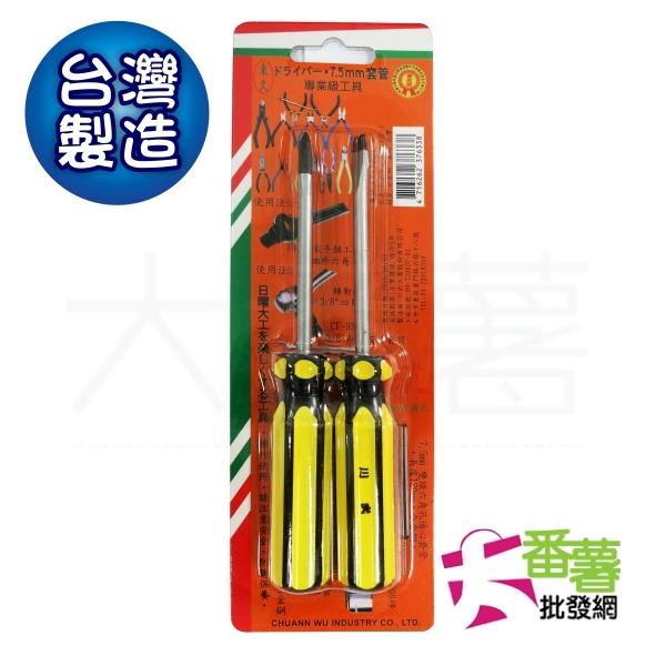 川武 螺絲起子組 CF-3001 [CE3]-大番薯批發網