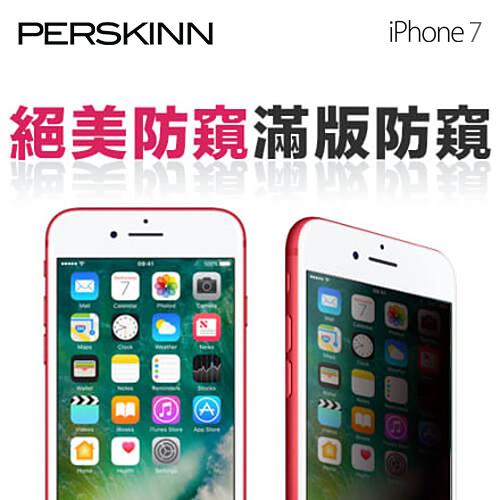 PerSkinn滿版防窺玻璃保護貼-iPhone 7可搭殼2.5D黑白彩框