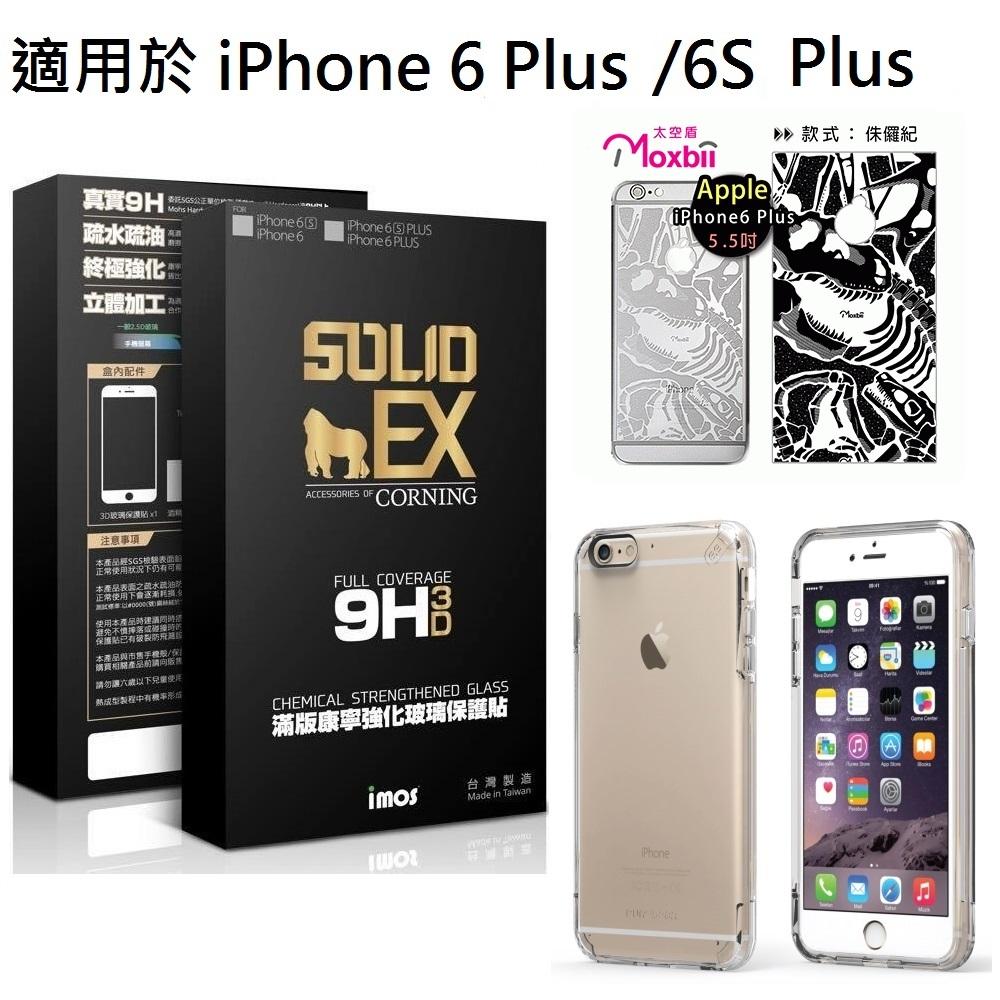 iPhone 6 Plus 6S Plus 5.5吋超值配件組合-螢幕保護貼保護殻光雕系列-侏儸紀背面保護貼非滿版