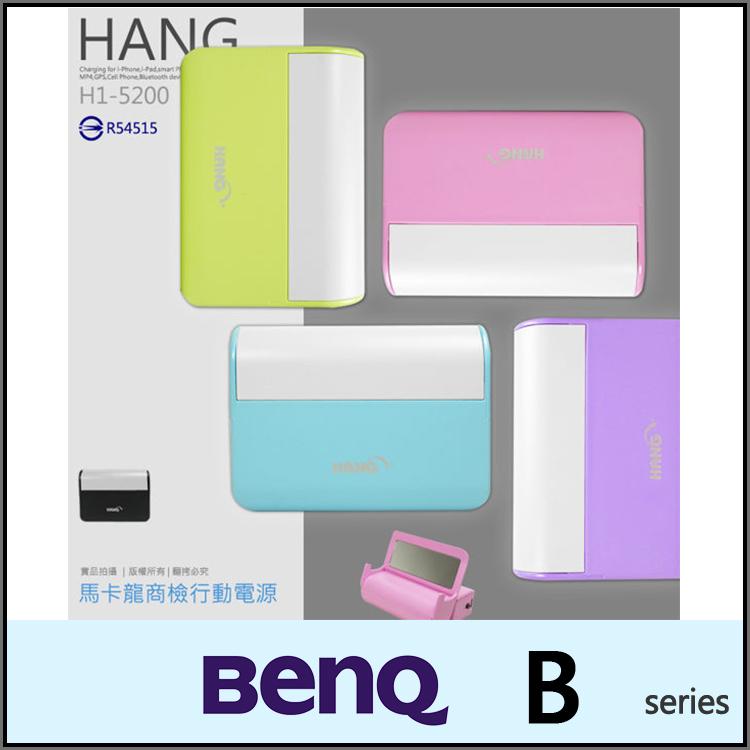 Hang H1-5200馬卡龍行動電源儀容鏡BENQ B50 B502 B505 B506