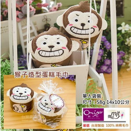 【台灣興隆毛巾專賣店*歐米亞香氛小舖】造型蛋糕毛巾-猴子 (原價180元)