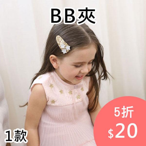 現貨 金色星星BB夾 1款  寶寶髮夾/嬰兒飾品/兒童髮飾 《寶寶熊童裝屋》