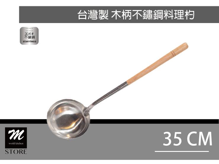 台灣製木柄不鏽鋼料理杓Mstore
