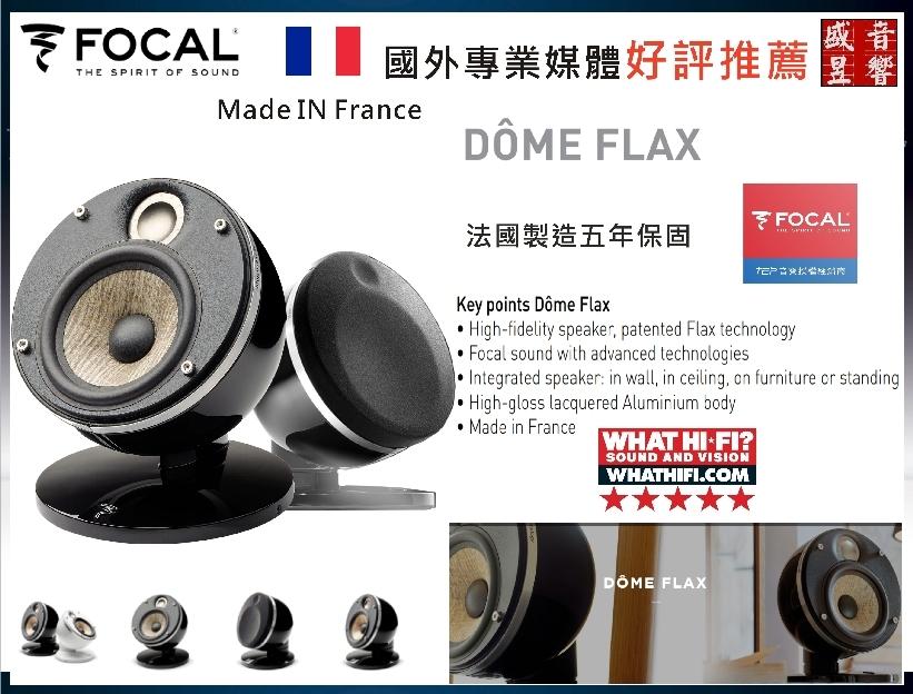 盛昱音響 / 法國原裝 FOCAL DOME FLAX 2.0 喇叭/網路價$28000元【USD$798】有現貨可自取