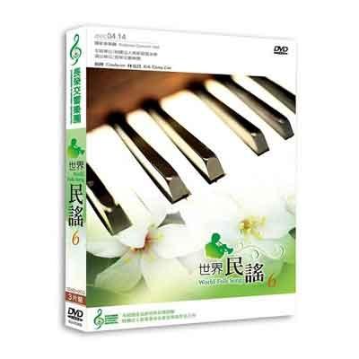 長榮交響樂團-世界民謠6(1DVD 2CD)