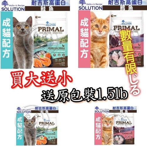【培菓幸福寵物專營店】新耐吉斯SOLUTION》源野高蛋白無穀全齡貓飼料鮭魚 鱈魚配方-15lb送3lb