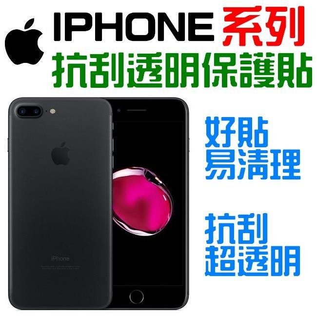 IPhone 7 IPhone7 Plus保護貼抗刮螢幕保護貼透明4.7吋5.5吋非滿版采昇通訊